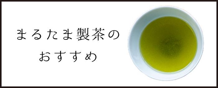 まるたま製茶のおすすめ