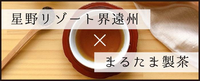 星野リゾートまるたま製茶コラボ