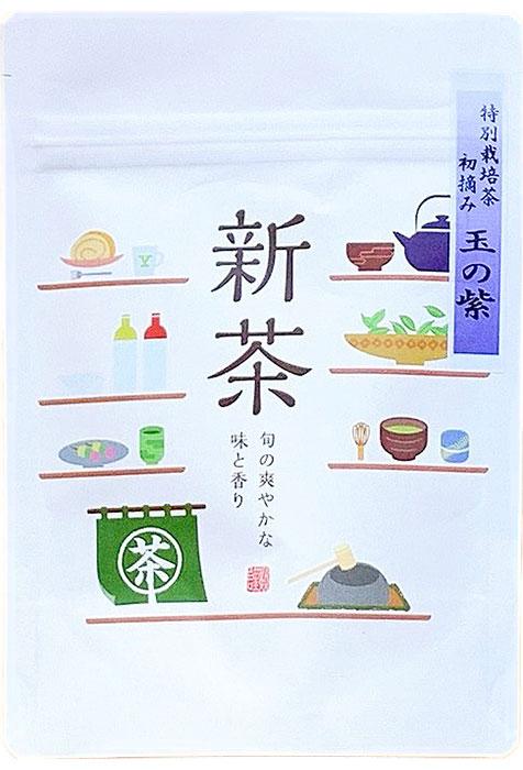 玉の紫 新茶